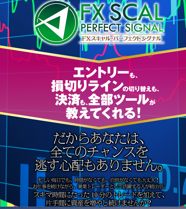 「FXスキャル・パーフェクトシグナル」02